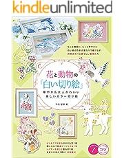 花と動物の「白い切り絵」 華やか&大人かわいい 美しいカラー切り絵 コツがわかる本