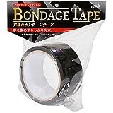 ラブファクターボンテージテープ 黒 簡単拘束 非粘着SMテープ 20m仕様