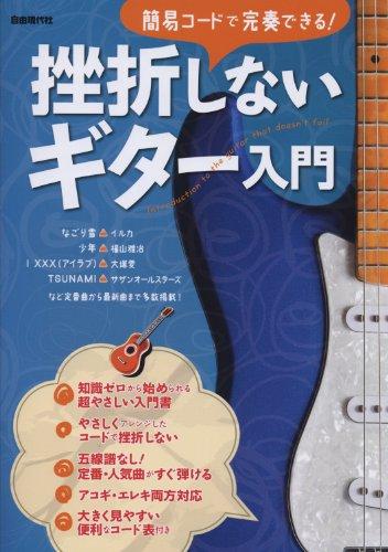 簡易コードで完奏できる! 挫折しないギター入門