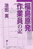 福島原発作業員の記