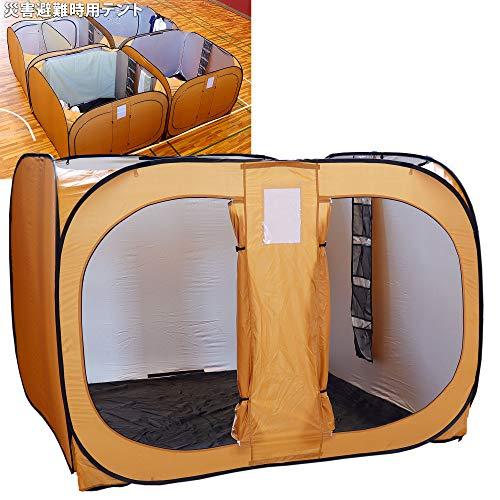 ピカキュウ 避難所用テント 210cm×210cm×150cm 大型サイズ ワンタッチ 仕切り 屋根付 防災テント