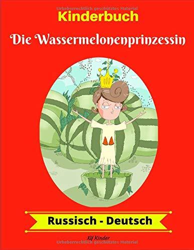 Kinderbuch: Die Wassermelonenprinzessin (Russisch-Deutsch) (Russisch-Deutsch Zweisprachiges Kinderbuch, Band 1)