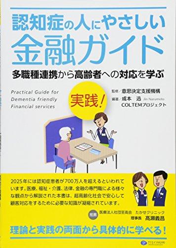 実践!   認知症の人にやさしい金融ガイド 多職種連携から高齢者への対応を学ぶ
