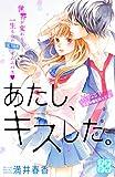 ★【100%ポイント還元】【Kindle本】あたし、キスした。 プチデザ 1~2 (デザートコミックス))が特価!