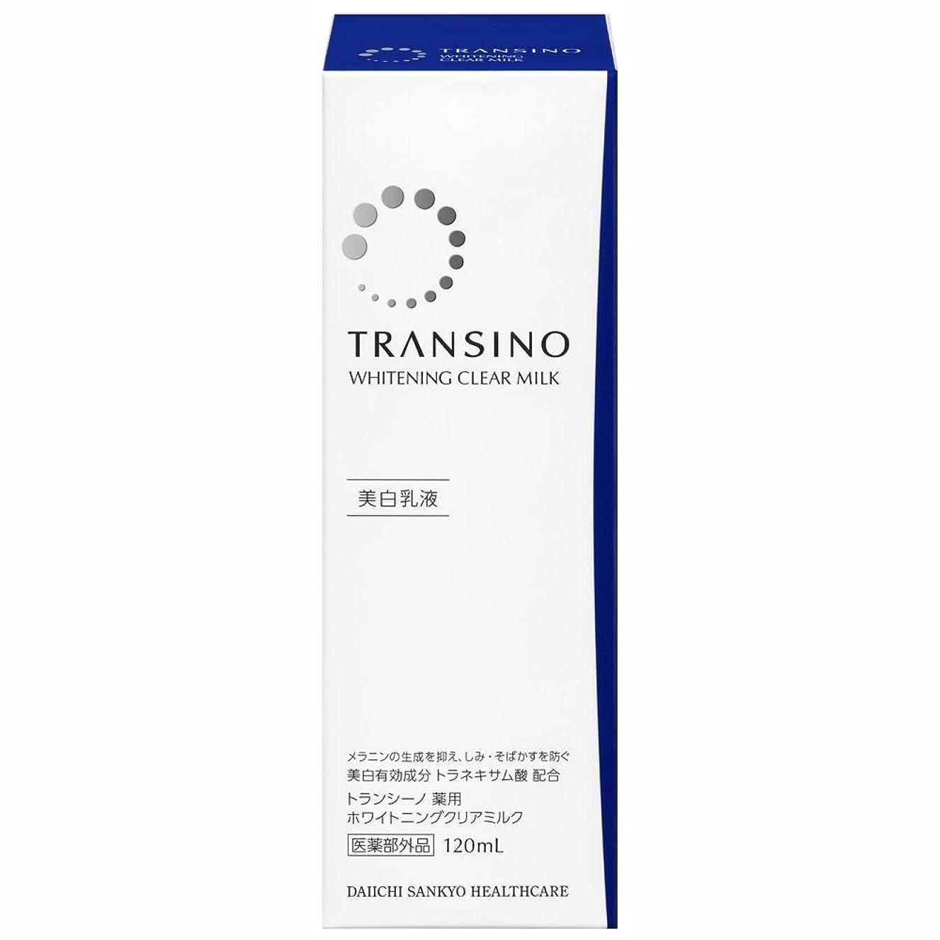 スイ共感するバング第一三共ヘルスケア トランシーノ 薬用ホワイトニングクリアミルク 120mL 【医薬部外品】
