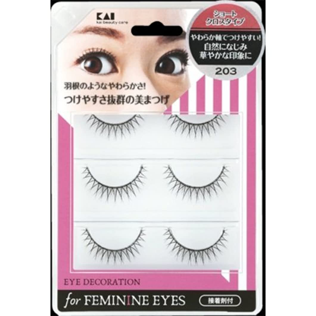 自伝シンボル扱う貝印 アイデコレーション for feminine eyes 203 HC1560