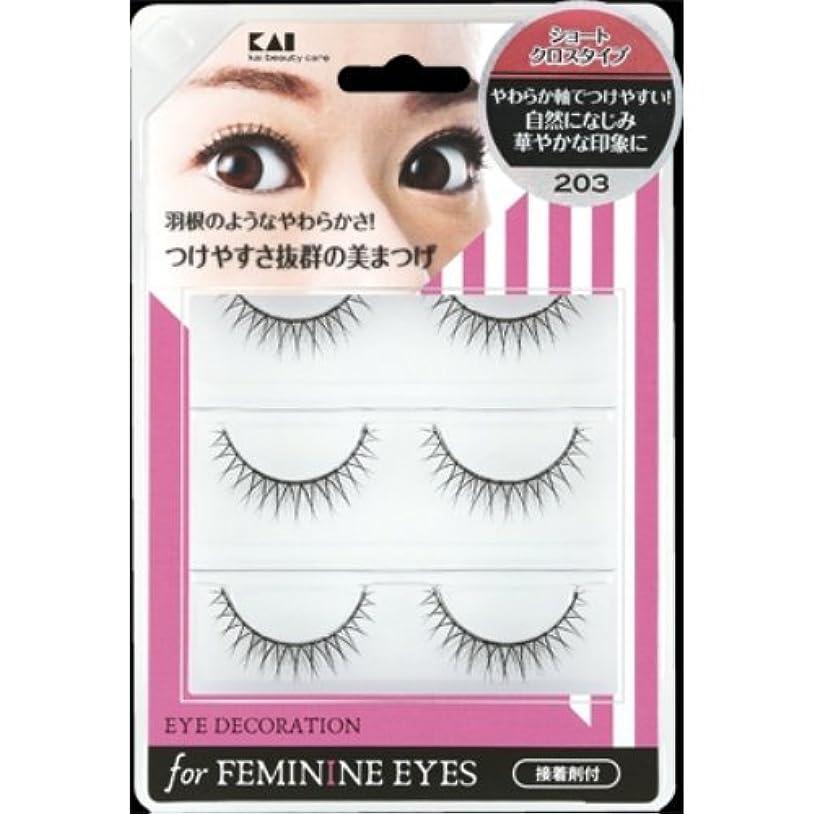 テロ魔術磨かれた貝印 アイデコレーション for feminine eyes 203 HC1560