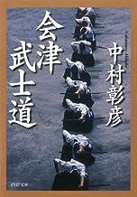表紙: 会津武士道 | 中村 彰彦