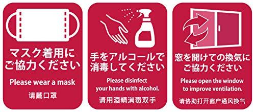 注意喚起シール ステッカー 感染症予防 3か国語 日本語 中国語 英語 レッド ソーシャルディスタンス 社会的距離 sociald02-017352-ds
