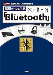 基礎からわかる「Bluetooth」