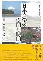日本文学の空間と時間 風土からのアプローチ