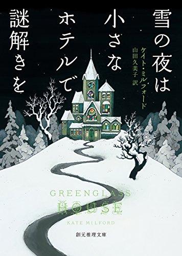 雪の夜は小さなホテルで謎解きを (創元推理文庫)