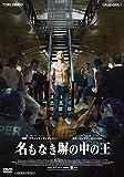 名もなき塀の中の王 [DVD] image