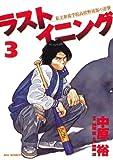 ラストイニング(3) (ビッグコミックス)