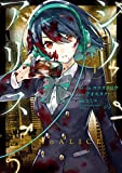 SINoALICE -シノアリス- 1巻【アクセスコード付き】 (デジタル版ガンガンコミックスUP!)