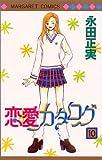 恋愛カタログ 10 (マーガレットコミックス)