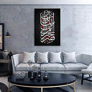 Islamic Calligraphy Surah Al Qasas Verse/Ayat Al Quran Al Kareem 90x60cm print on canvas wall art decor