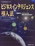 ビジネス・インテリジェンス導入法 (Info Techシリーズ)