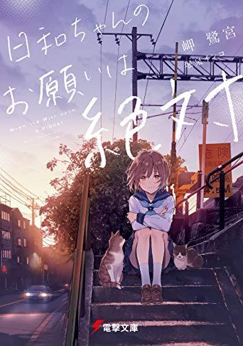 日和ちゃんのお願いは絶対 (電撃文庫)