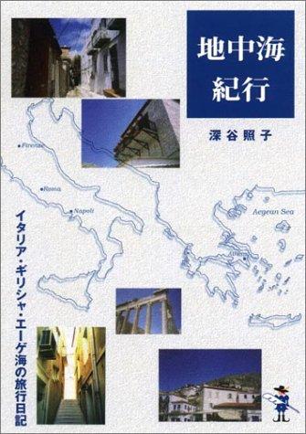 地中海紀行―イタリア・ギリシャ・エーゲ海の旅行日記 (新風舎文庫)