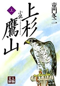 [童門冬二]の小説 上杉鷹山〈上〉 (人物文庫)