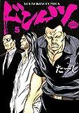 ドンケツ (5) (ヤングキングコミックス)
