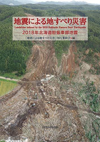 地震による地すべり災害 2018年北海道胆振東部地震