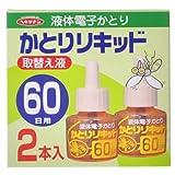 ヘキサチン かとりリキッド 取替え液 60日用(2本入)