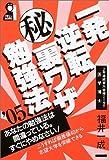 一発逆転マル秘裏ワザ勉強法〈2005年版〉 (Yell books)