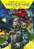 マゼラン星雲への道 (宇宙英雄ローダン・シリーズ605)