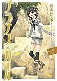 プラナス・ガール 5巻 (デジタル版ガンガンコミックスJOKER)