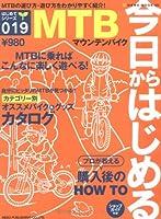今日からはじめるMTB(マウンテンバイク) (Neko mook―はじめてシリーズ (822))