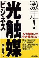 激走!光触媒ビジネス (B&Tブックス)