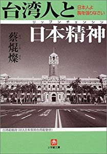 台湾人と日本精神