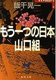 もう一つの日本山口組 (角川文庫―日本アウトロー史)