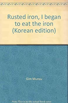 Paperback Rusted iron, I began to eat the iron (Korean edition) Book