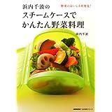 浜内千波のスチームケースでかんたん野菜料理 (生活実用シリーズ)