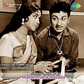 Mallammana Pavada (Original Motion Picture Soundtrack)