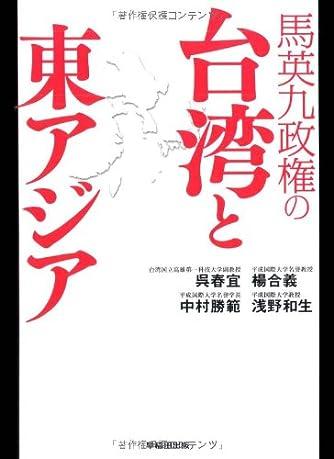馬英九政権の台湾と東アジア