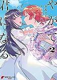 やがて君になる 公式コミックアンソロジー (2) (電撃コミックスNEXT)