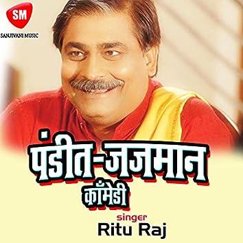 Pandit Jajman- Bhojpuri Comedy