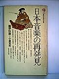 日本音楽の再発見 (1976年) (講談社現代新書)