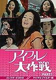 アイフル大作戦 コレクターズDVD PART1<デジタルリマスター版>[DVD]