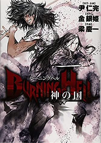 BURNING HELL 神の国 (ビッグコミックス)