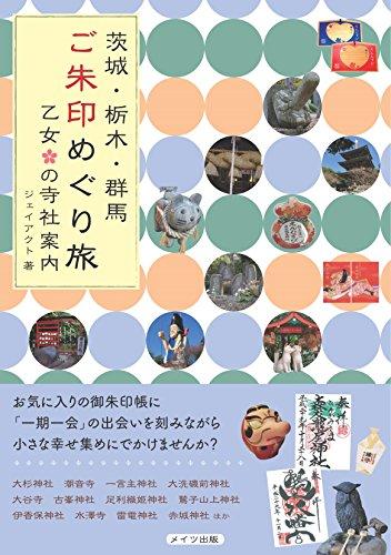 茨城・栃木・群馬 ご朱印めぐり旅 乙女の寺社案内の詳細を見る