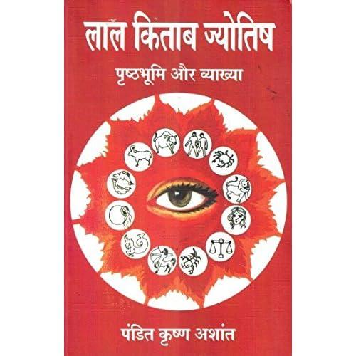 Lal Kitab: Buy Lal Kitab Online at Best Prices in India