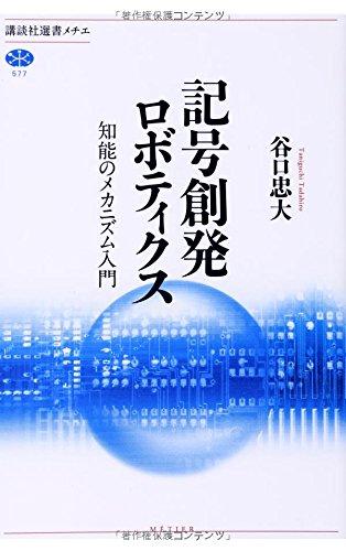 記号創発ロボティクス 知能のメカニズム入門 (講談社選書メチエ)