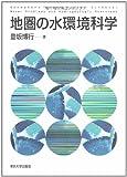 地圏の水環境科学
