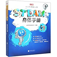 小小牛顿幼儿馆STEAM系列·身体手册