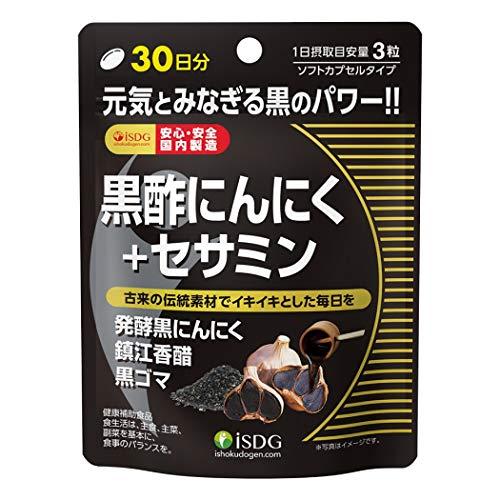 医食同源ドットコム(iSDG)『黒酢にんにく+セサミン30日分』